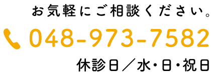 TEL.048-973-7582